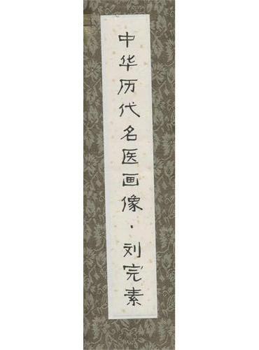中华历代名医画像卷轴·刘完素