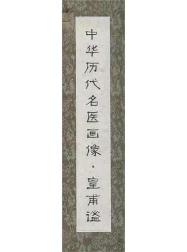 中华历代名医画像卷轴·皇甫谧