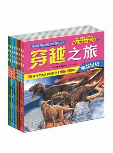穿越之旅:全9册(法国拉鲁斯出版社经典百科丛书,19种语言译本全球畅销100万册)