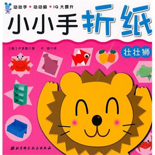 小小手折纸--壮壮狮