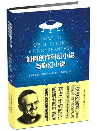如何创作科幻小说与奇幻小说