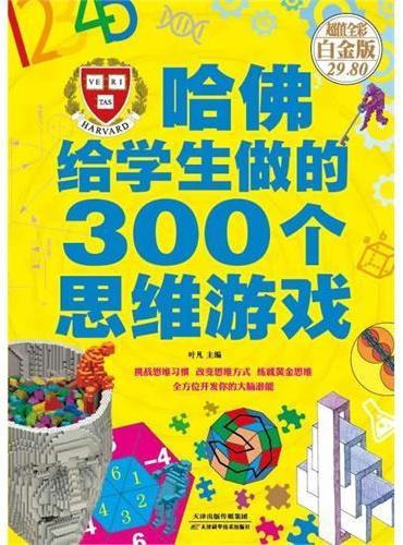 哈佛给学生做的300个思维游戏