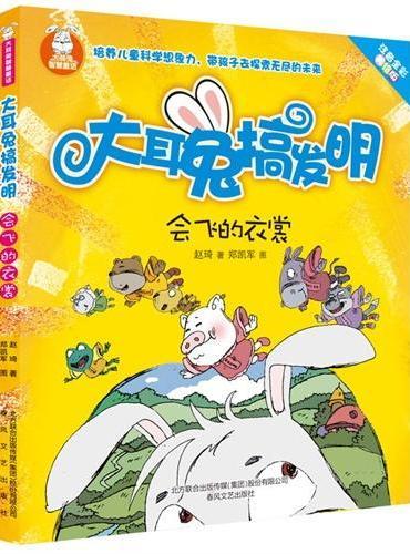 大耳兔搞发明-会飞的衣裳(彩色注音版)