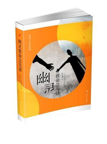 幽灵救命急先锋(日本经典文学系列)