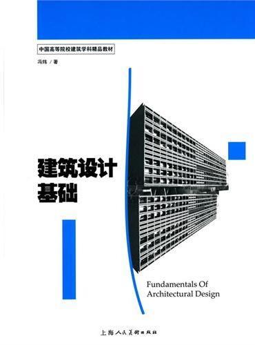 建筑设计基础---中国高等院校建筑学科精品教材
