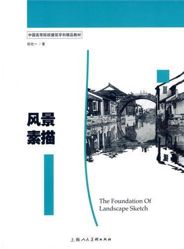 风景素描---中国高等院校建筑学科精品教材