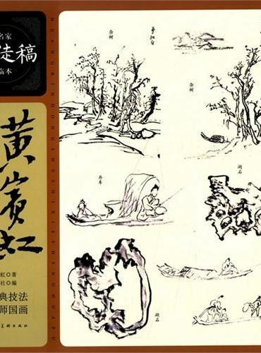 黄宾虹树石写生画谱---名家课徒稿临本