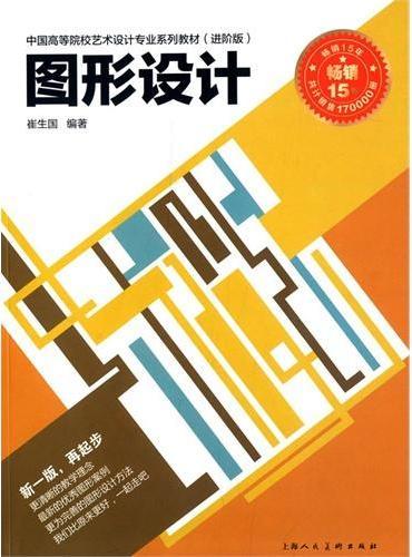 图形设计---中国高等院校艺术设计专业系列教材(进阶版)