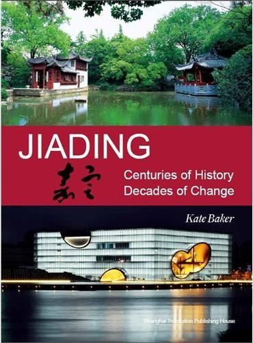 Jiading: Centuries of History, Decades of Change  英文版 嘉定:千年历史,百年变迁