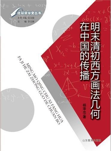 明末清初西方画法几何在中国的传播