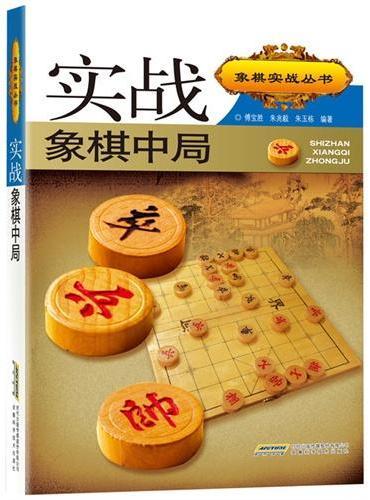 实战象棋中局 第二版