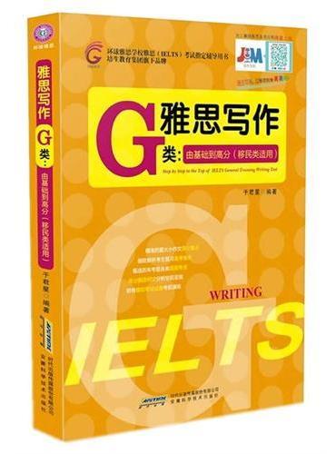 雅思写作G类:由基础到高分(移民类适用)