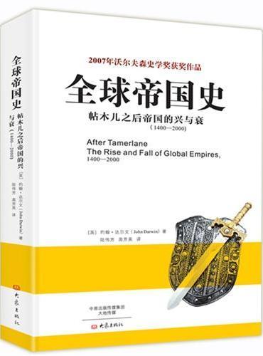 全球帝国史:帖木儿之后帝国的兴与衰(1400-2000)