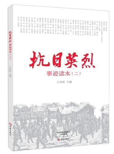 抗日英烈事迹读本.2