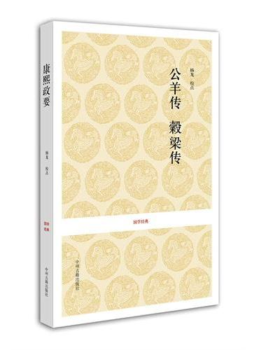 国学经典丛书:公羊传 榖梁传