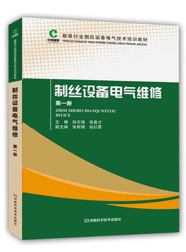 制丝设备电气维修(第一册)