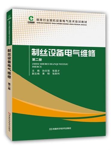 制丝设备电气维修(第二册)