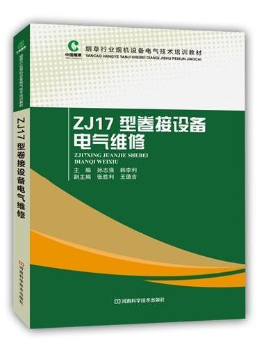 ZJ17型卷接设备电气维修