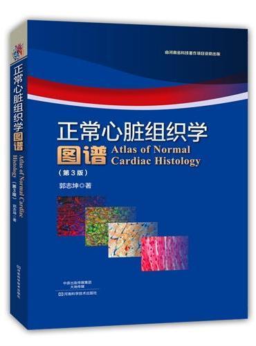正常心脏组织学图谱(第3版)