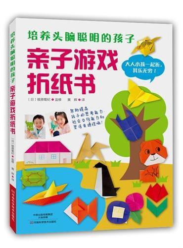 培养头脑聪明的孩子:亲子游戏折纸书