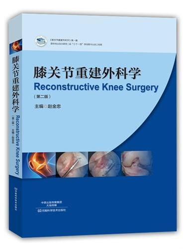 膝关节重建外科学(第二版)
