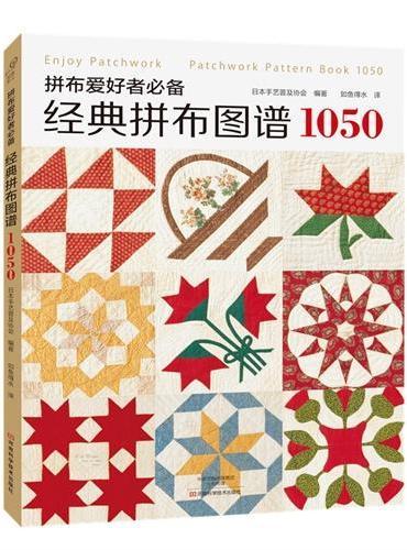 拼布爱好者必备:经典拼布图谱1050