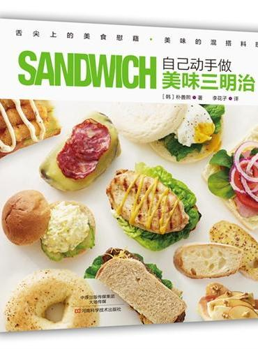 自己动手做美味三明治