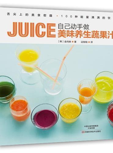自己动手做美味养生蔬果汁