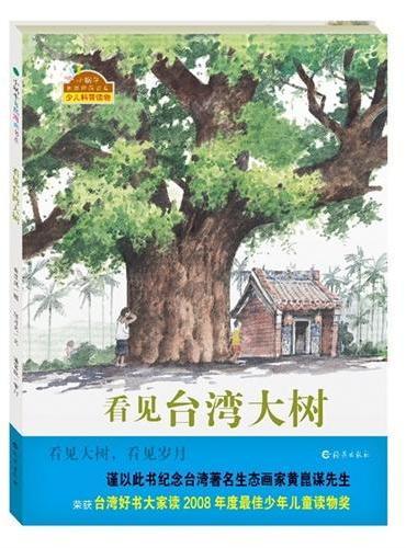 小蜗牛自然图画书系 看见台湾大树
