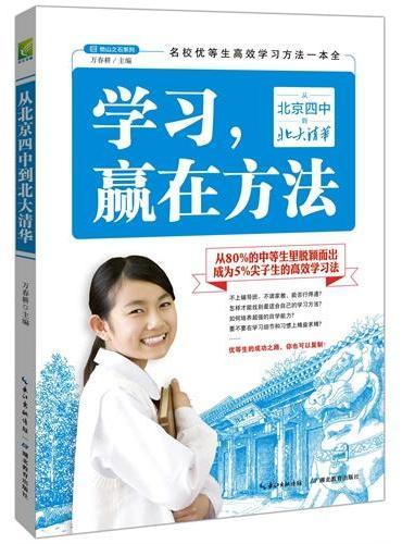 学习,赢在方法:从北京四中到北大清华(名校优等生高效学习方法一本全,从80%的中等生里脱颖而出成为5%尖子生的高效学习法)