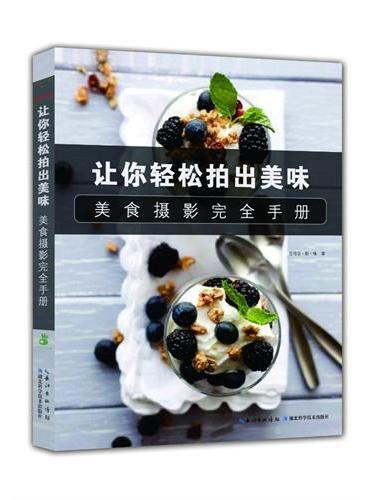 美食摄影完全手册 : 让你轻松拍出美味