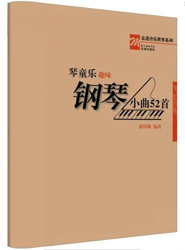 琴童乐——趣味钢琴小曲52首(琴童 趣味钢琴 钢琴曲)