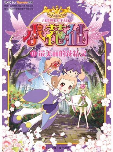 小花仙动画抓帧系列-11 最美丽的花精灵