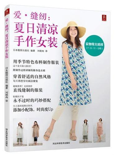 爱 缝纫:夏日清凉手作女装