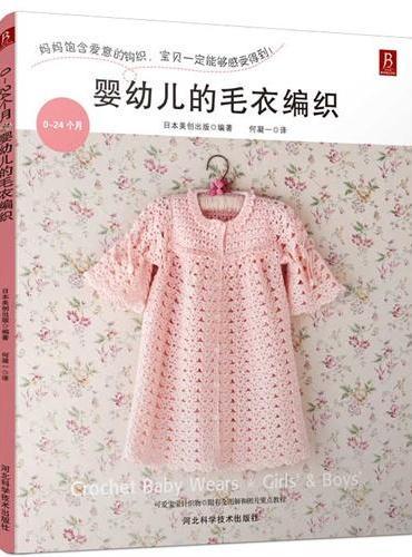 婴幼儿的毛衣编织(0-24个月)