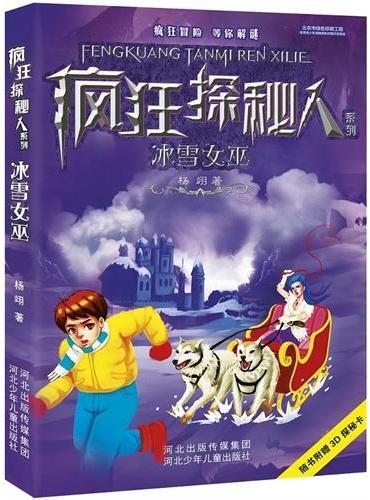 冰雪女巫《疯狂探秘人系列》(这是一套最受孩子喜爱的神秘探险书。勇于探险 团队合作 成就梦想 启迪智慧 助力成长。3D探秘卡的神秘互动 峰回路转的惊险情节 魔幻色彩的冒险世界  )