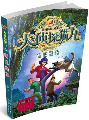 """大侦探猫九系列5——西瓜怪案(中国版福尔摩斯,""""百年中国侦探小说精选""""入选作家、著名儿童文学作家许方先生十年磨一剑倾情创作,勇者的享受,智者的游戏,一部使孩子更勇敢、更智慧的少年冒险侦探小说)"""