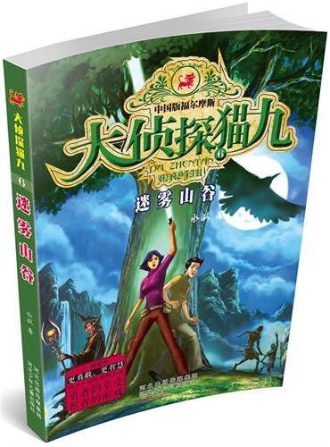 """大侦探猫九系列6——迷雾山谷(中国版福尔摩斯,""""百年中国侦探小说精选""""入选作家、著名儿童文学作家许方先生十年磨一剑倾情创作,勇者的享受,智者的游戏,一部使孩子更勇敢、更智慧的少年冒险侦探小说)"""