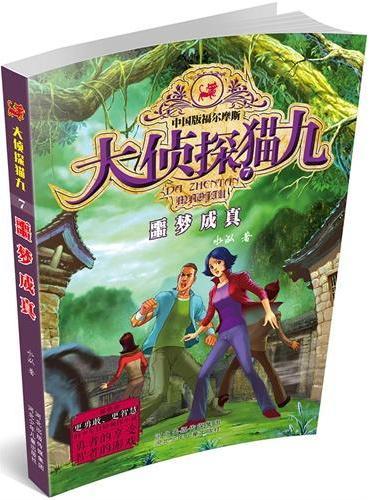 """大侦探猫九系列7——噩梦成真(中国版福尔摩斯,""""百年中国侦探小说精选""""入选作家、著名儿童文学作家许方先生十年磨一剑倾情创作,勇者的享受,智者的游戏,一部使孩子更勇敢、更智慧的少年冒险侦探小说)"""