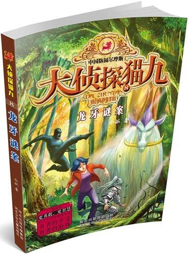 """大侦探猫九系列8——龙牙谜案(中国版福尔摩斯,""""百年中国侦探小说精选""""入选作家、著名儿童文学作家许方先生十年磨一剑倾情创作,勇者的享受,智者的游戏,一部使孩子更勇敢、更智慧的少年冒险侦探小说)"""