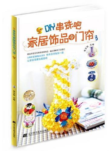 DIY串珠吧:家居饰品与门帘