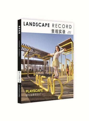 景观实录·游乐场景观设计