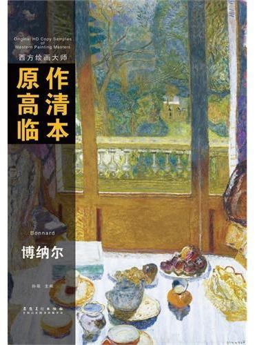 西方绘画大师原作高清临本·博纳尔