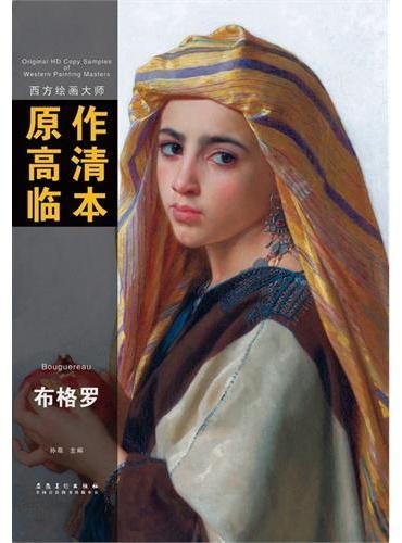 西方绘画大师原作高清临本·布格罗