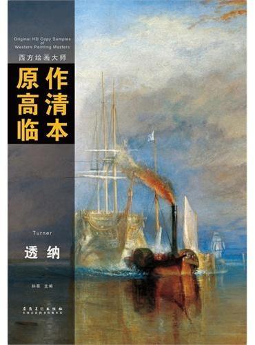 西方绘画大师原作高清临本·透纳
