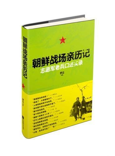 朝鲜战场亲历记