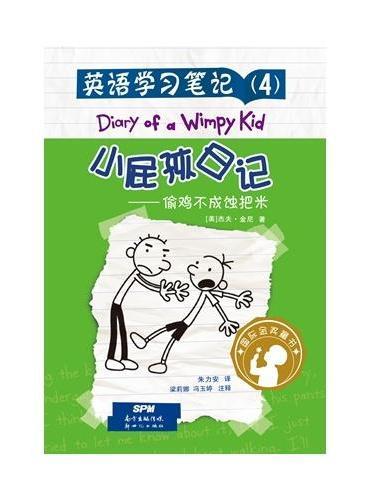 小屁孩日记(英语学习笔记)4