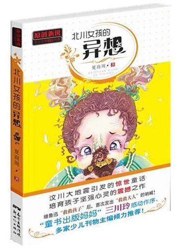 原创新锐少儿文学精品书系:北川女孩的异想