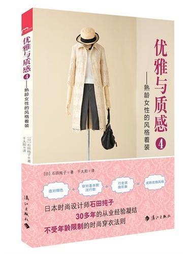 优雅与质感4 ——熟龄女性的风格着装