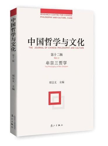 中国哲学与文化(第十二辑)